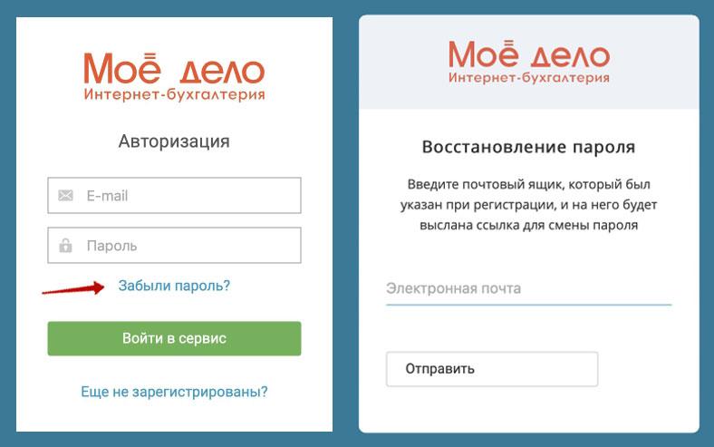 Мое дело интернет бухгалтерия вход в личный кабинет рекомендации по регистрации ип